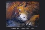 Елена Федорович. Спящий лев
